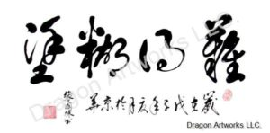 Ignorance is Bliss Chinese Calligraphy Painting