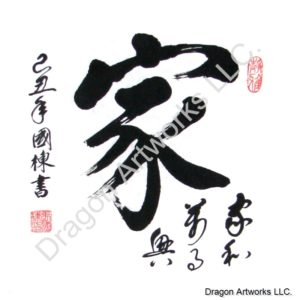 Family Harmony Chinese Calligraphy Painting