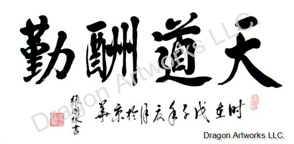 God Rewards Diligence Calligraphy Painting