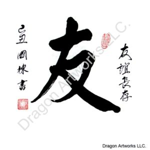 Freinds Forever Chinese Calligraphy Painting
