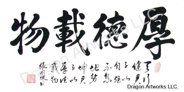 Open Minded Chinese Calligraphy Painting