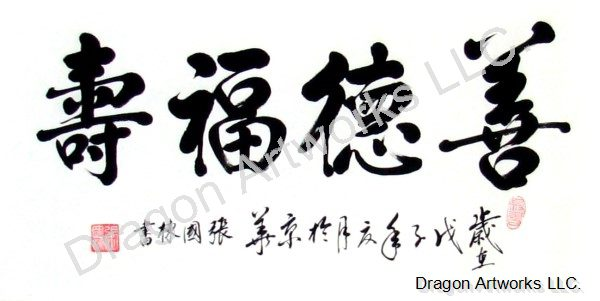 Blessed and Long Life Calligraphy Painting