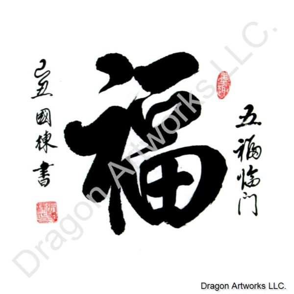Chinese Character for Good Fortune Calligraphy Painting