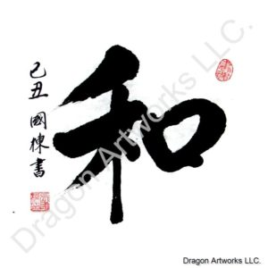 Chinese Symbol for Peace Calligraphy Painting