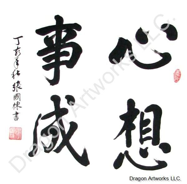 Everything as You Wish Chinese Calligraphy Painting