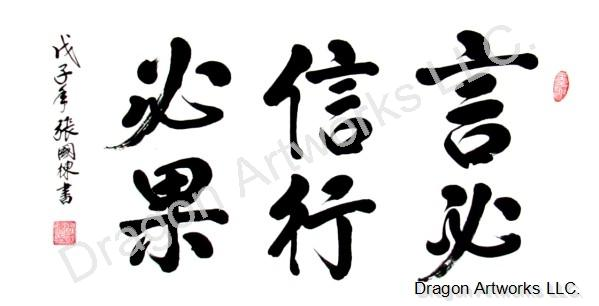 Truthful and Resolute Chinese Calligraphy Painting