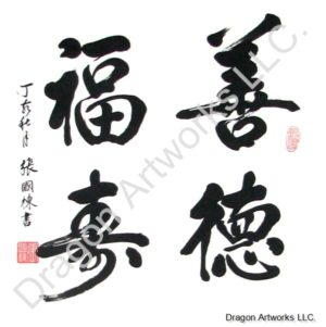 Good Virtue Leads to a Blessed Long Life Calligraphy Painting