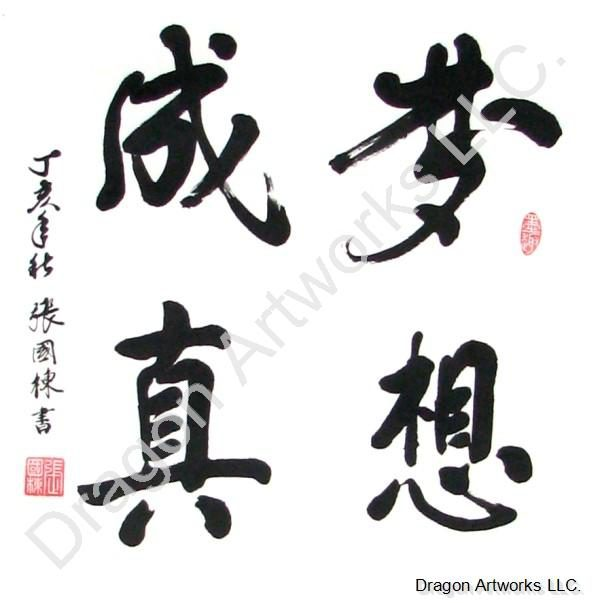 Dreams Come True Chinese Calligraphy Painting