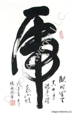 Chinese Character Tiger Calligraphy Painting