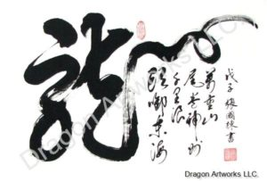 Famous One Stroke Dragon Chinese Calligraphy Painting
