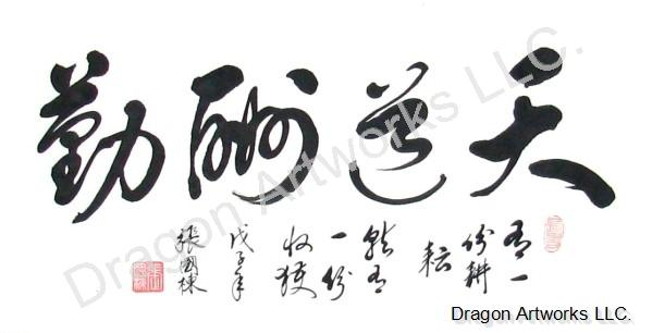 God Rewards Diligence Chinese Calligraphy Painting