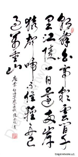 Famous Li Bai Poem Chinese Calligraphy Painting