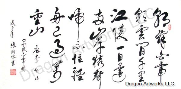 Famous Poem by Li Bai Calligraphy Painting