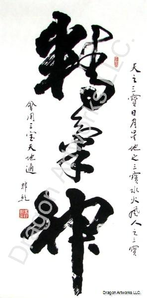 Energy, Chi, Spirit Chinese Calligraphy Painting