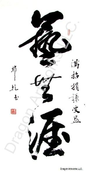 Modesty Over Pride Chinese Calligraphy Painting
