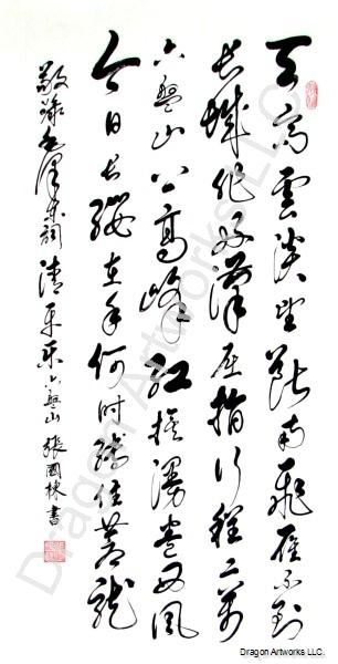 Chinese Calligraphy Poem Liu Pan Mountain by Mao Ze Dong