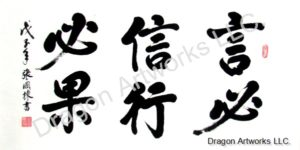 Honest and Resolute Chinese Calligraphy Painting