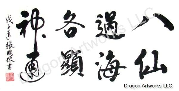 Eight Immortals Chinese Calligraphy Painting