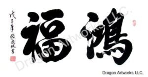 Big Fu Chinese Calligraphy Painting