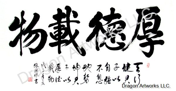 Keep an Open Mind Chinese Calligraphy Painting