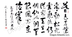 Mao Ze Dong Poem, Qi Jue – Calligraphy Painting