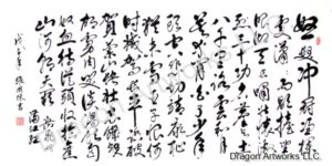Whole River Red Poem by Yue Fei Calligraphy Painting