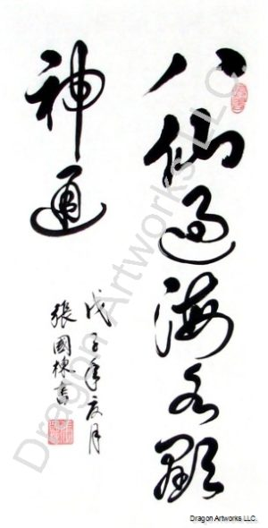 Eight Immortals Cross Sea Chinese Calligraphy Painting