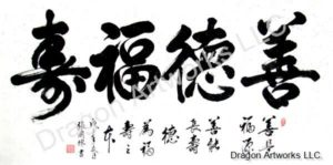 Virtue Brings Fortune and Longevity Calligraphy Painting
