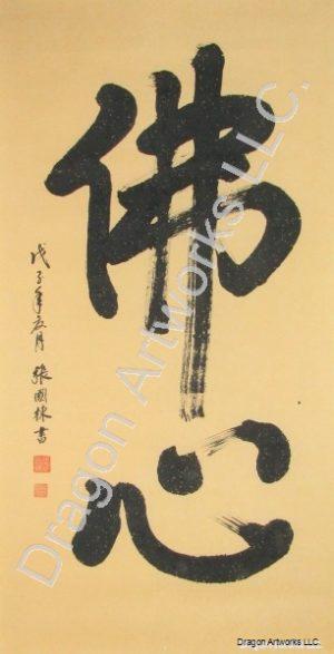 Buddha Heart Chinese Calligraphy Painting