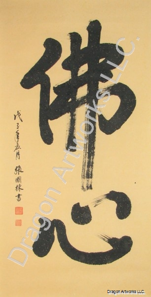 Buddha Heart Chinese Calligraphy Painting