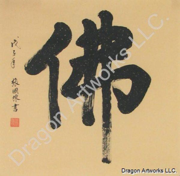 Chinese Character Buddha Calligraphy Painting