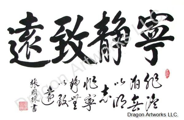 Peaceful Heart Chinese Calligaphy Painting