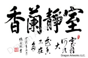 Graceful and Fragrant Proverb Chinese Calligraphy Painting