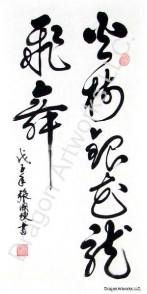 Famous Chinese Idiom Calligraphy Painting
