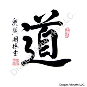 Tao Character Chinese Calligraphy Painting