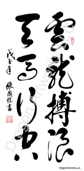 Vigorous, Unrestrained Talent Chinese Calligraphy Painting