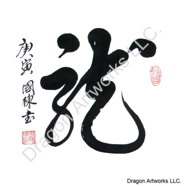 Chinese Character Dragon Calligraphy Painting