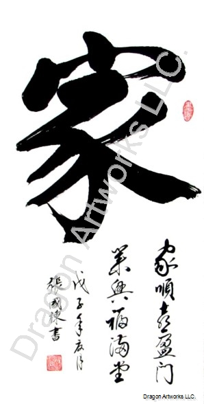 Home and Family Chinese Calligraphy Painting