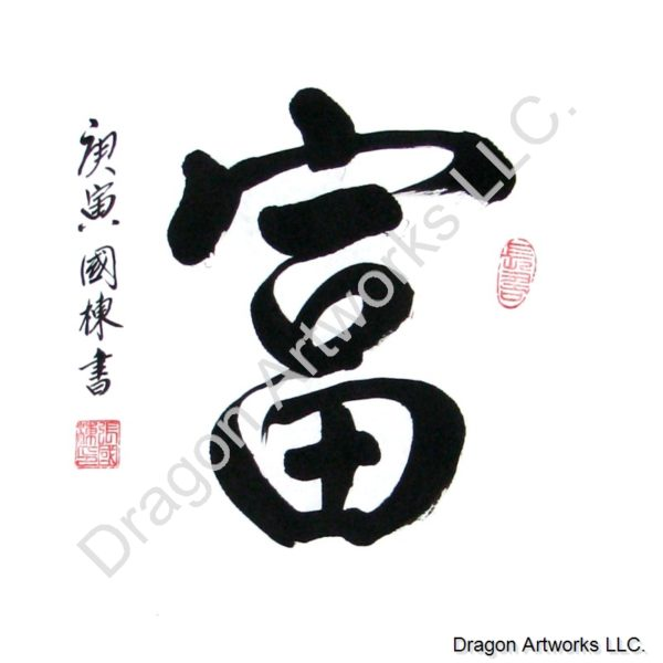 Chinese Character for Wealth or Abundance Calligraphy Painting