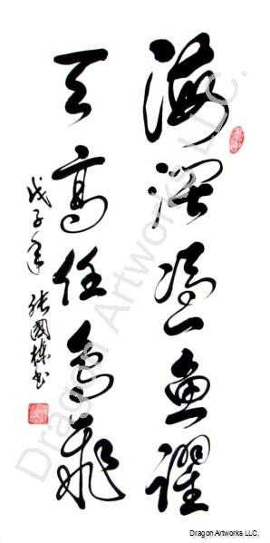 Vast Opportunities Chinese Calligraphy Painting